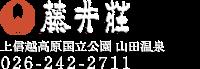 緑霞山宿 藤井荘 ロゴ