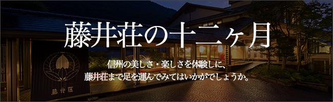 藤井荘の十二ヶ月