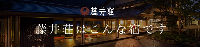 藤井荘について